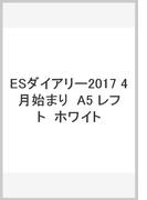 ESダイアリー2017 4月始まり  A5 レフト  ホワイト