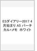 ESダイアリー2017 4月始まり A5 バーチカル+メモ  ホワイト