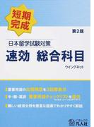 日本留学試験対策速効総合科目 短期完成 第2版