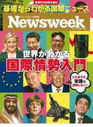 ニューズウィーク日本版 2017年 2/9臨時増刊号 世界がわかる国際情勢入門(ニューズウィーク)