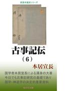 【6-10セット】古事記伝