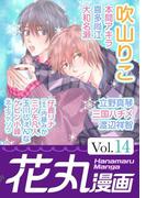 【期間限定25%OFF】花丸漫画Vol.14(花丸漫画)