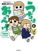 うちはおっぺけ 3姉妹といっしょ(4)(バンブーコミックス すくパラセレクション)
