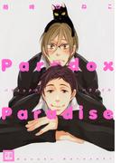 パラドックスパラダイス(花音コミックス)