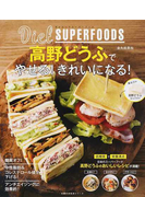 DietSUPERFOODS高野どうふでやせる!きれいになる!