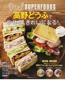 DietSUPERFOODS高野どうふでやせる!きれいになる! (主婦の友生活シリーズ)(主婦の友生活シリーズ)
