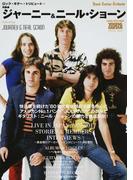 ロック・ギター・トリビュート特集●ジャーニー&ニール・ショーン