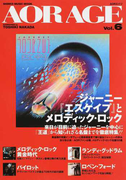 AOR AGE Vol.6 特集=ジャーニー/メロディック・ロック黄金時代/ランディ・グッドラム/パイロット