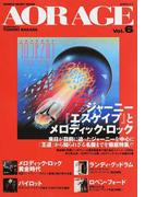 AOR AGE Vol.6 特集=ジャーニー/メロディック・ロック黄金時代/ランディ・グッドラム/パイロット (シンコー・ミュージック・ムック)(SHINKO MUSIC MOOK)