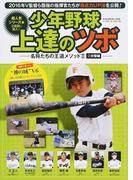 少年野球上達のツボ 名将たちの王道メソッド 2−2 攻撃編
