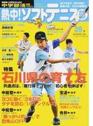 熱中!ソフトテニス部 中学部活応援マガジン Vol.39(2017) 特集・石川県の育て方・雁行陣で、打つ!初心者を伸ばす。