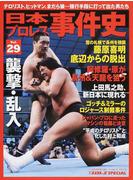 日本プロレス事件史 Vol.29 襲撃・乱入