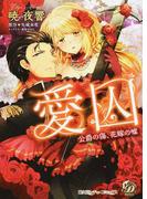 愛囚 公爵の傷、花嫁の噓 (乙女ドルチェ・コミックス)(乙女ドルチェ・コミックス)