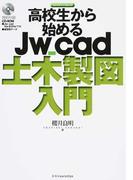 高校生から始めるJw_cad土木製図入門 (エクスナレッジムック)(エクスナレッジムック)