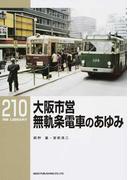 RMライブラリー210 大阪市営無軌条電車のあゆみ