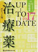 治療薬UP−TO−DATE ポケット判 2017