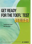 やさしく学ぶTOEFLテスト iBT/ITP対応