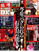 臨増ナックルズDX 3 (ミリオンムック)