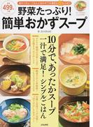 野菜たっぷり!簡単おかずスープ 具だくさん!ごはんと合わせて大満足な81レシピ! (ぶんか社ムック)(ぶんか社ムック)