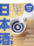 日本酒の本 酒蔵探訪/日本酒の基礎知識/飲むべき日本酒図鑑/極上の名酒場