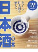 日本酒の本 酒蔵探訪/日本酒の基礎知識/飲むべき日本酒図鑑/極上の名酒場 (ぴあMOOK)(ぴあMOOK)