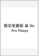 嵐We Are Happy! 限定愛蔵版