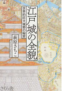 江戸城の全貌 世界的巨大城郭の秘密
