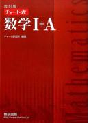 チャート式数学1+A 改訂版 別冊付
