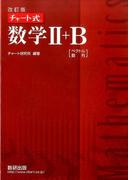 チャート式数学2+Bベクトル数列 改訂版 別冊付