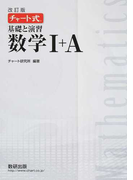 基礎と演習数学Ⅰ+A 改訂版 (チャート式)