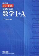 基礎からの数学Ⅰ+A 改訂版 (チャート式)