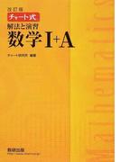 解法と演習数学Ⅰ+A 改訂版 (チャート式)