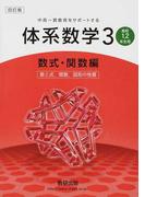体系数学3 中高一貫教育をサポートする 4訂版 数式・関数編 数と式,関数,図形の性質