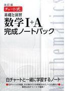 チャート式基礎と演習数学1+A完成ノートパック 改訂版