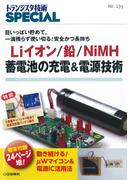 Liイオン/鉛/NiMH蓄電池の充電&電源技術(TRSP No.135) 目いっぱい貯めて,一滴残らず使い切る! 安全かつ長持ち (トランジスタ技術SPECIAL)