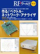 RFワールドNo.35 作る!ベクトル・ネットワーク・アナライザ USB接続で500MHzまで測れるVNAの設計と製作 (RFワールド)