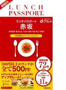 ランチパスポート赤坂 Vol.5