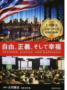 大川隆法ニューヨーク巡錫の軌跡 自由、正義、そして幸福 (「不惜身命」特別版ビジュアル海外巡錫シリーズ)
