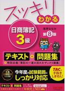 スッキリわかる日商簿記3級 第8版 (スッキリわかるシリーズ)