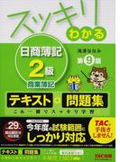 スッキリわかる日商簿記2級商業簿記 第9版 (スッキリわかるシリーズ)