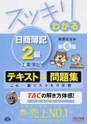 スッキリわかる日商簿記2級工業簿記 第6版 (スッキリわかるシリーズ)