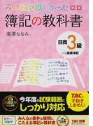 みんなが欲しかった簿記の教科書日商3級商業簿記 第5版 (みんなが欲しかったシリーズ)
