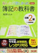 みんなが欲しかった簿記の教科書日商2級商業簿記 第6版