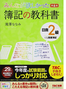 みんなが欲しかった簿記の教科書日商2級商業簿記 第6版 (みんなが欲しかったシリーズ)