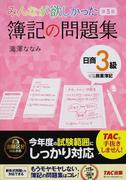 みんなが欲しかった簿記の問題集日商3級商業簿記 第5版