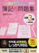 みんなが欲しかった簿記の問題集日商3級商業簿記 第5版 (みんなが欲しかったシリーズ)