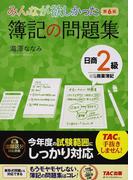 みんなが欲しかった簿記の問題集日商2級商業簿記 第6版