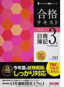 合格テキスト日商簿記3級 Ver.9.0 第9版 (よくわかる簿記シリーズ)