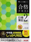 合格テキスト日商簿記2級商業簿記 Ver.11.0 第14版