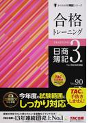 合格トレーニング日商簿記3級 Ver.9.0 第9版 (よくわかる簿記シリーズ)